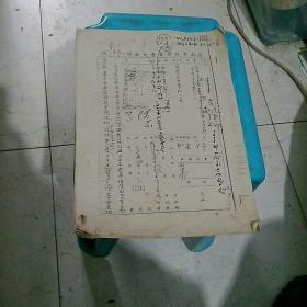 西南军政委员会文教部(命令)稿,复印件