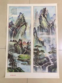 87年年画,古诗意山水屏两张一套,黑龙江美术出版社出版