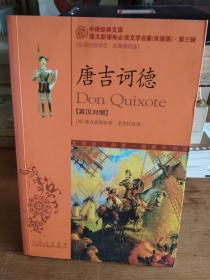Don Quixote  唐吉诃德  (英汉对照)