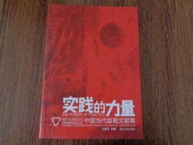 实践的力量:中国当代版画文献展