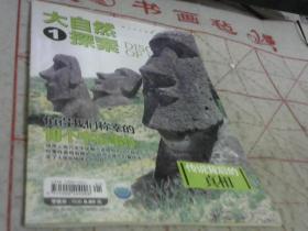 大自然探索2011【传说背后中】