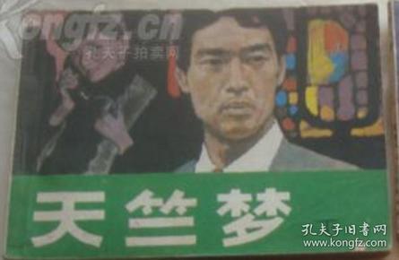 天竺梦(下)(影视版连环画)