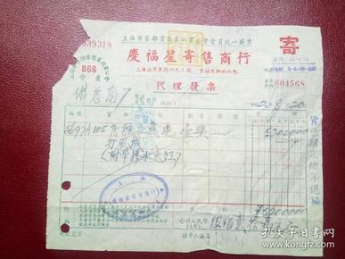 1950年税票单据8