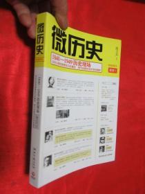 微历史:1840—1949历史现场(绝版插图本)    【小16开】