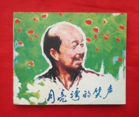 《月亮湾的笑声》 中国电影出版社  连环画