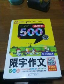 小学生限字作文500字(四-五年级适用 全新版)