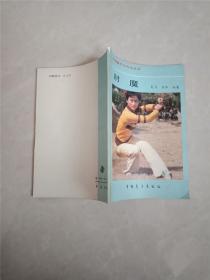 肘魔(中国拳术与气功丛书)