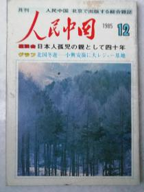 1985年(12)