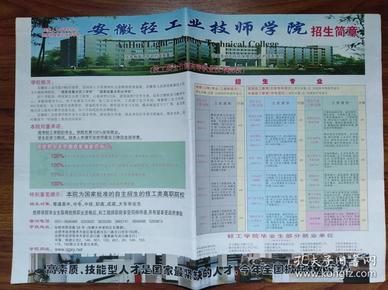 安徽轻工业技师学院-招生简章