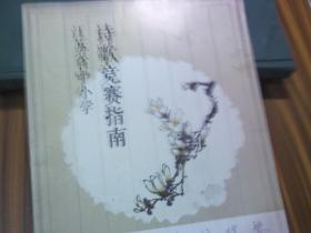 江苏省中小学诗歌竞赛指南(16开 80页)2013年