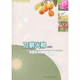 中国大百科全书普及版·刀耕火种:中国农作物的栽培溯源