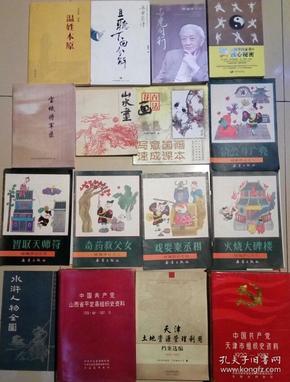 SF21 连环画:动画济公(1-5五册合售)