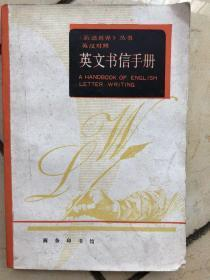 英文书信手册