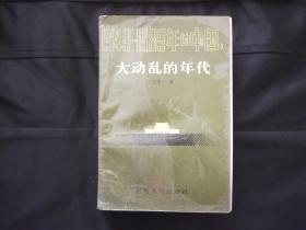 大动乱的年代 1949-1989年的中国