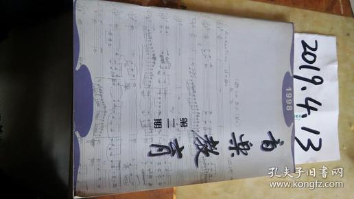 音乐教育  1998年2期