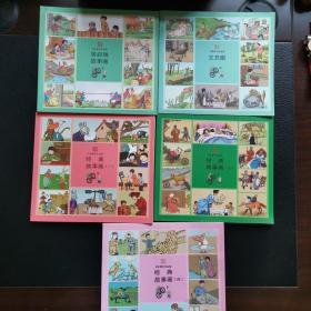 《经典故事画(1、3、4)》+《文艺图》+《吴启瑞故事画》五册合售名家散失作品集       一版一印