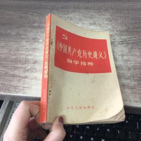 《中国共产党历史讲义》自学指导
