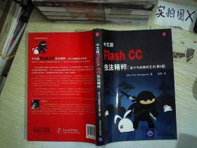 中文版Flash CC技法精粹:设计与动画的艺术( 第5版)