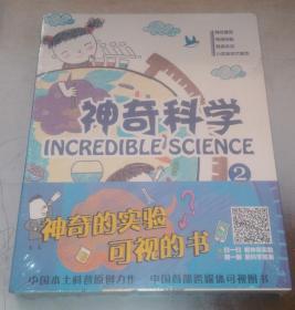 神奇科学2 ISBN:9787530140215