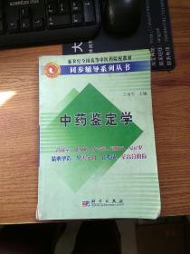 中药鉴定学(同步辅导系列丛书)