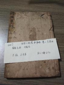 02017四书人物类曲串珠卷二至四