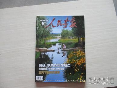 人民画报 2013.6 【326】-最新上架 半个文化人书店 孔夫子旧书网