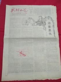 武林小说1985年4月28日(四月号)总第5期 四开八版