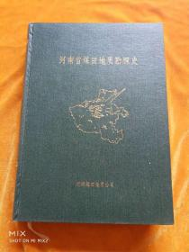 河南省煤田地质勘探史 仅印三百册