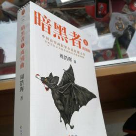 """暗黑者3:离别曲(""""高智商悬疑小说""""大师周浩晖经典代表作)"""