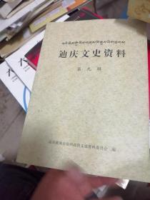 迪庆文史资料第九辑  作者签赠本