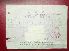 1950年税票单据12