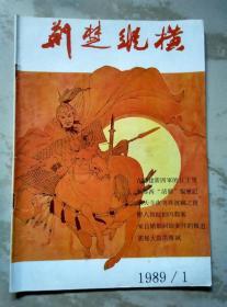 荆楚纵横改刊号1989.1