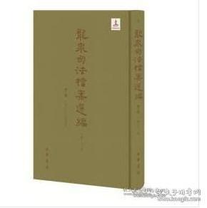 《龙泉司法档案选编》 第二辑(一九一二——一九二七)(全44册))   L
