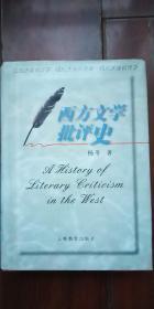 西方文学批评史 作者 杨冬 签名本 签赠本