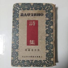 诗集〈民国精装本〉