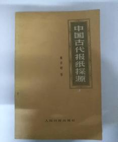 中国古代报纸探源