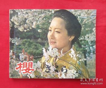《樱》 中国电影出版社  连环画