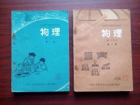 全日十年制初中物理第一册、第二册,初中物理全套2本,初中物理1978-1979年1版