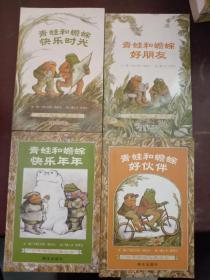 青蛙和蟾蜍-全四册 好伙伴、好朋友、快乐时光、快乐年年(四册合售)