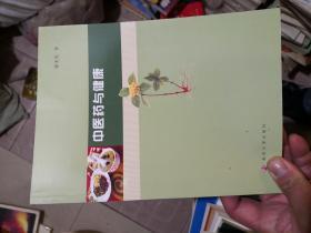 中医药与健康         新E5