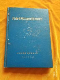 河南省煤田地质图说明书