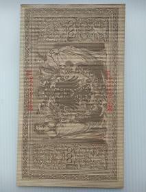 德国1910年1000马克纸币一枚。