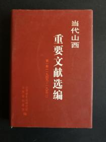 当代山西重要文献选编 第1册(1949-1952,)精装厚册,私藏品佳
