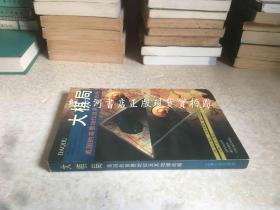 东方编译所译丛:大棋局--美国的首要地位及地缘战略(1998年1版1印 未翻阅)