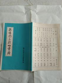 戏单:七场神话歌舞剧   孙悟空三打白骨精【1978年】