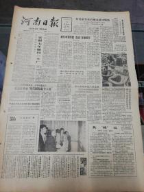 """【报纸】河南日报 1987年5月21日【开封市举办""""现代国际临书大展""""】【农村经济承包合同纠纷问题解答】"""