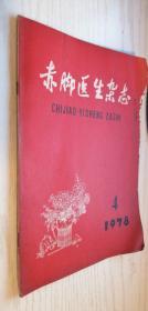 赤脚医生杂志 1978年第4期