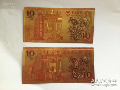 澳门中国银行蛇钞和澳门大西洋蛇钞金箔纪念钞.一对2枚