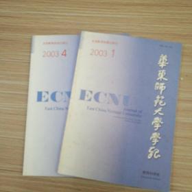 华东师范大学学报(教育科学版)2003年第1,4期两本
