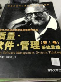 正版现货!质量·软件·管理(第1卷):系统思维9787302082989